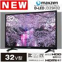 【送料無料】【あす楽】マクスゼン(maxzen) 32型(32インチ 32V型)液晶テレビ 外付けHDD録画機能対応 J32SK02 32V型 3波 地上・BS...