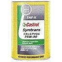 CASTROL Syntrans シントランス トランスアクスル 75W-90 (1L) ギヤーオイル