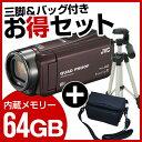 【送料無料】JVC (ビクター) GZ-RX600-T (64GBビデオカメラ) + KA-1100 三脚&バッグ付きお得セット 防水 防滴 防塵…