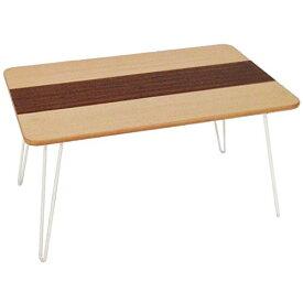 不二貿易 10495 突板折畳ローテーブル ライン 6040【同梱配送不可】【代引き不可】【沖縄・北海道・離島配送不可】