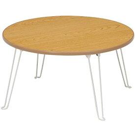 テーブル ローテーブル 折りたたみ 丸形 円形 幅60cm コンパクト シンプル ナチュラル 不二貿易 10872