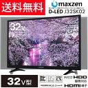 【送料無料】マクスゼン(maxzen) 32型(32インチ 32V型)液晶テレビ 外付けHDD録画機能対応 J32SK02 32V型 3波 地上・BS・110度...
