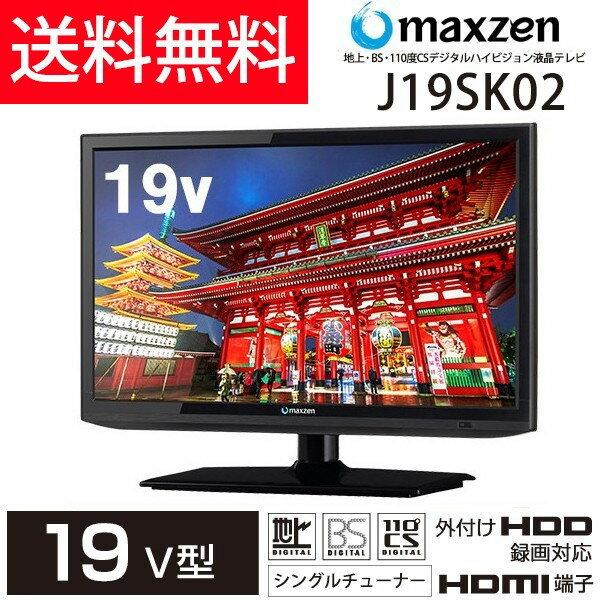 【送料無料】液晶テレビ 19型(19インチ 19V型) HD(ハイビジョン) LED 地上・BS・110度CSデジタル J19SK02 マクスゼン(maxzen) 外付HDD録画機能対応