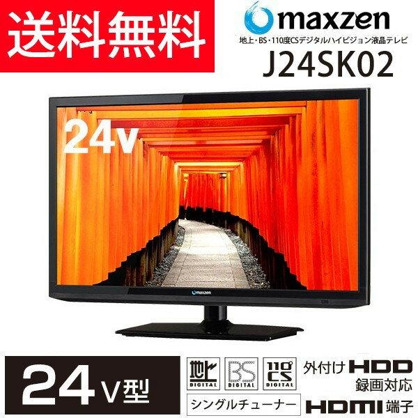 【送料無料】液晶テレビ 24型(24インチ 24V型) 外付HDD録画機能対応 HD(ハイビジョン) LED 地上・BS・110度CSデジタル J24SK02 マクスゼン(maxzen) 小型 1人暮らし ひとり暮らし【