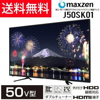 Maxzene 50-(50 英寸 50 英寸类型) 外部硬盘录音功能支持 [液晶电视 3 陆地、 BS、 110 度 CS 数字完整的高视野] J50SK01 maxzen