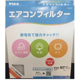 PIAA EVC-N7 [エアコンフィルター コンフォート]