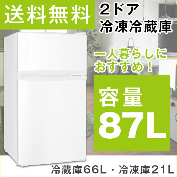 【送料無料】冷蔵庫 2ドア maxzen JR087HM01 87L 右開き 一人暮らし 小型 ホワイト