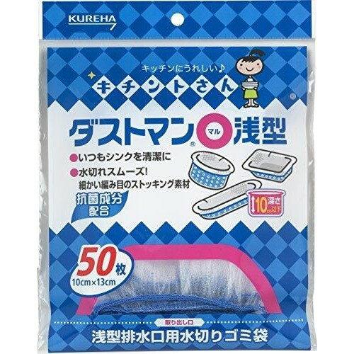 KUREHA ダストマン○(マル)浅型 (50枚)