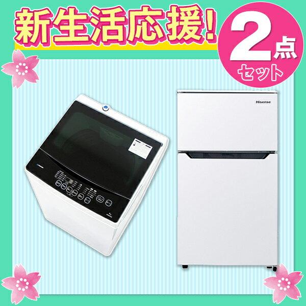 【送料無料】新生活 家電セット 2点セット 新品 [洗濯機 + 冷蔵庫]