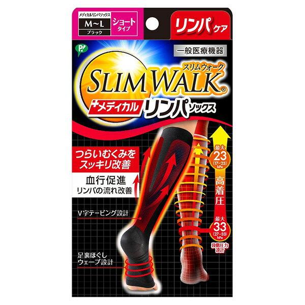スリムウォークメディカルリンパソックスショート ML [着圧ソックス むくみ 骨盤 燃焼 SLIMWALK]