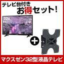 【送料無料】maxzen お得な「32インチTV&壁掛け金具」セット