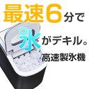 【送料無料】VERSOS VS-ICE02-S シルバー 高速製氷機II [製氷機] 製氷機 アイスメーカー フリーザー 氷