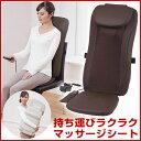 【送料無料】マッサージシート スライヴ (THRIVE) MD-8600-BR ブラウン マッサージ器 マッサージ機 シートマッサージャー 座椅子タイプ