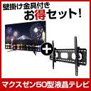【送料無料】maxzen お得な 50インチ液晶テレビ&壁掛け金具(上下調節)セット