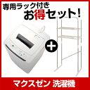 【送料無料】maxzen JW05MD01 + SSR-40 ステンレス洗濯機ラック 1019762-1019762