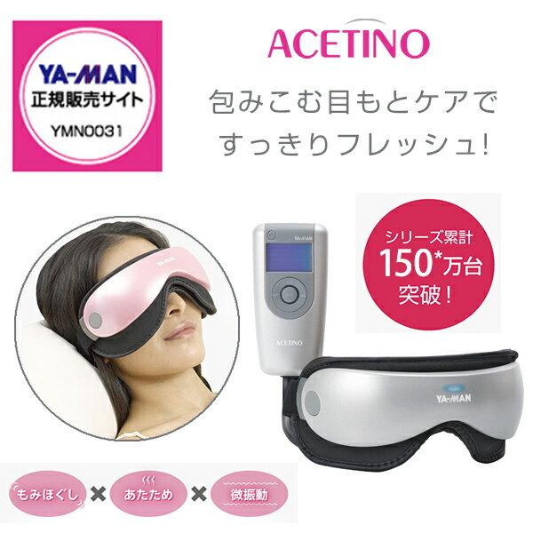 【送料無料】YA-MAN STA-167S シルバー アセチノアイズエステ [美容器具(目元ケア)]【クーポン対象商品】