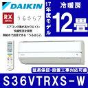 【送料無料】DAIKIN S36VTRXS-W ホワイト うるさら7 RXシリーズ [エアコン (主に12畳用)]