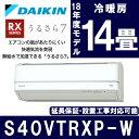 【送料無料】ダイキン (DAIKIN) S40VTRXP-W [エアコン (主に14畳用・200V対応)] ホワイト うるさら7 RXシリーズ うるるとさらら 2018年モデル お掃除機能 加湿 冷房