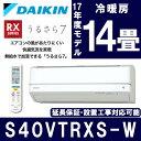【送料無料】DAIKIN S40VTRXS-W ホワイト うるさら7 RXシリーズ [エアコン (主に14畳用)]