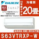 【送料無料】ダイキン (DAIKIN) S63VTRXP-W [エアコン (主に20畳用・200V対応)] ホワイト うるさら7 RXシリーズ うるるとさらら 2018年モデル お掃除機能 加湿 冷房