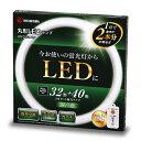 【送料無料】アイリスオーヤマ LDFCL3240N ECOHiLUX [丸形 LEDランプ(32形+40形/昼白色)]