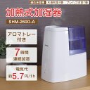 アイリスオーヤマ SHM-260D-A ブルー [加熱式加湿器 7畳]卓上 コンパクト スリム オフィス 寝室 子供部屋 乾燥 インフ…