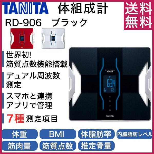 【送料無料】タニタ 体重計 RD-906-BK ブラック インナースキャンデュアル TANITA RD906 スマホ対応 アプリ 体組成計 体脂肪計 敬老の日 プレゼントにおすすめ 筋質点数 推定骨量 筋肉量 内臓脂肪レベル デュアル周波数測定 健康管理 RD906BK