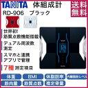【送料無料】タニタ 体重計 RD-906-BK ブラック インナースキャンデュアル TANITA RD906 スマホ対応 アプリ 体組成計 …