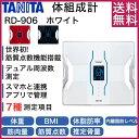 【送料無料】タニタ 体重計 RD-906-WH ホワイト インナースキャンデュアル TANITA RD906 スマホ対応 アプリ 体組成計 …