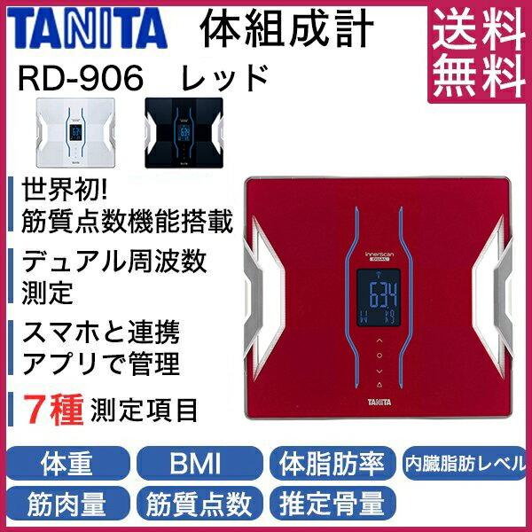 【送料無料】タニタ 体重計 RD-906-RD レッド インナースキャンデュアル TANITA RD906 スマホ対応 アプリ 体組成計 体脂肪計 敬老の日 プレゼントにおすすめ 筋質点数 推定骨量 筋肉量 内臓脂肪レベル デュアル周波数測定 健康管理 RD906RD