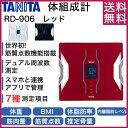 【送料無料】タニタ 体重計 RD-906-RD レッド インナースキャンデュアル TANITA RD906 スマホ対応 アプリ 体組成計 体…