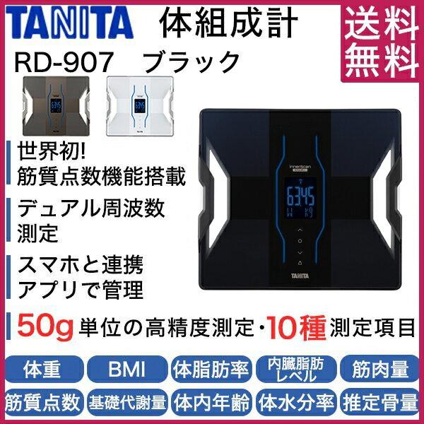 【送料無料】タニタ 体重計 RD-907-BK ブラック インナースキャンデュアル スマホ対応 アプリ TANITA 体組成計 体脂肪計 クリスマス ギフト 贈り物 BMI 筋肉量 筋質点数 推定骨量 内臓脂肪レベル 基礎代謝量 体内年齢 RD-903 RD907BK