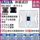 【送料無料】タニタ 体重計 RD-907-WH ホワイト インナースキャンデュアル スマホ対応 アプリ TANITA RD907 体組成計 …