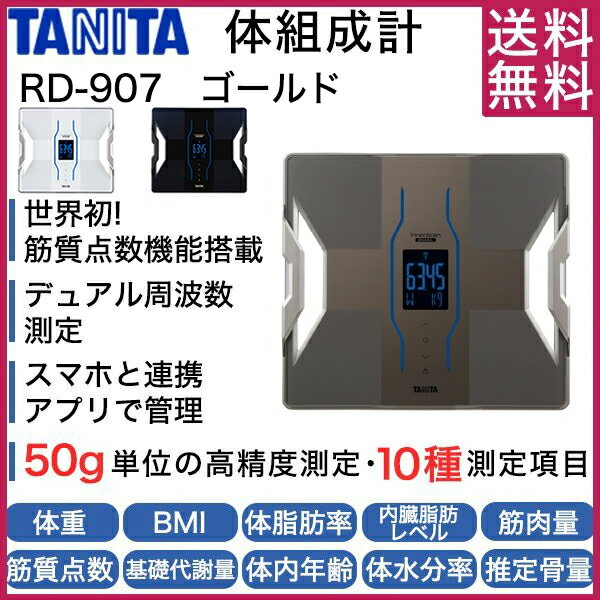 【送料無料】タニタ 体重計 RD-907-GD グレイッシュゴールド インナースキャンデュアル スマホ対応 アプリ TANITA RD907 体組成計 体脂肪計 敬老の日 プレゼントにおすすめ BMI 筋肉量 筋質点数 推定骨量 内臓脂肪レベル 基礎代謝量 体内年齢 RD907GD
