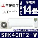 【送料無料】三菱重工 SRK40RT2-W ホワイト RTシリーズ [エアコン(主に14畳・200V対応)]
