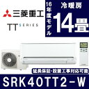 【送料無料】三菱重工 SRK40TT2-W ホワイト TTシリーズ [エアコン(主に14畳・200V対応)]