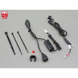 デイトナ D93039 [2.1Aバイク専用電源 USB1ポート]