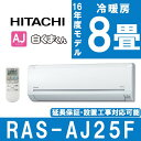 【送料無料】日立 RAS-AJ25F クリアホワイト 白くまくん AJシリーズ  [エアコン (主に8畳用)]