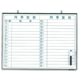1318-CNV2Y 軽量ホワイトボード 600X450 月予定表 横書き