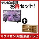 【送料無料】maxzen お得な「32インチTV&テレビ台」セット ナチュラル色