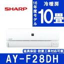 【送料無料】 シャープ (SHARP) AY-F28DH DHシリーズ [エアコン (主に10畳用)] プラズマクラスター 消臭 空気浄化