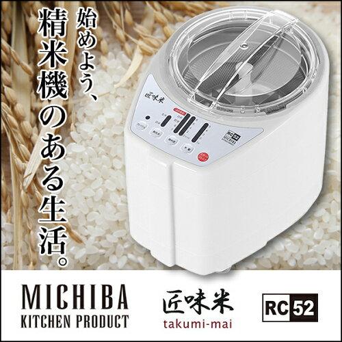 山本電気MB-RC52Wホワイト匠味米[ライスクリーナー(精米機)]