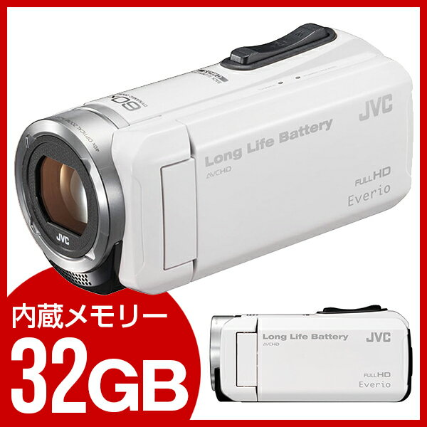 【送料無料】JVC (ビクター/VICTOR) GZ-F100-W ホワイト Everio(エブリオ) フルハイビジョンビデオカメラ(フルHD) 約5時間連続使用のロングバッテリー 長時間録画 運動会 旅行 結婚式 タッチパネル ムービー 小型 32GB コンパクト 小さい おすすめ 人気