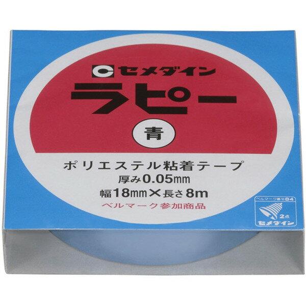 セメダイン セ) ラピー18 X8M青 (箱 TP-256