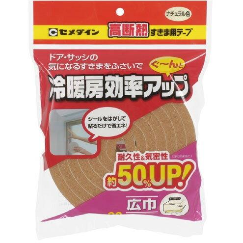 セメダイン セ) 高断熱すきまテープ ナチュラル30x2m TP-525