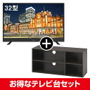 【送料無料】maxzen J32SK03 お得なテレビ台セット [32V型 地上・BS・110度CSデジタルハイビジョン液晶テレビ]