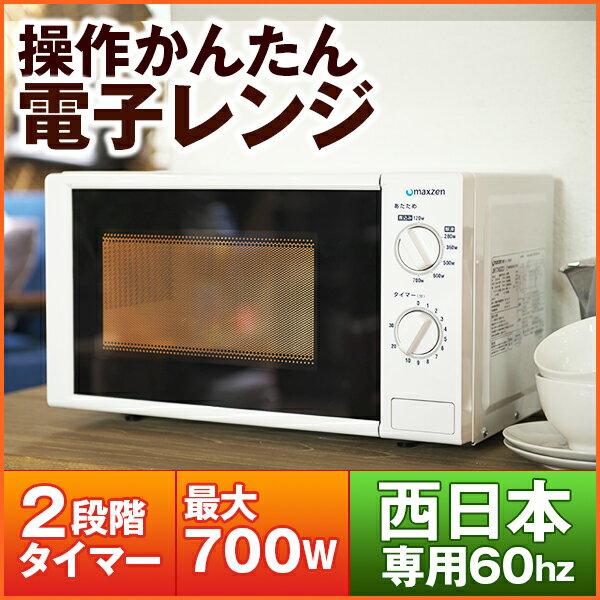 【送料無料】電子レンジ(17L) ターンテーブル JM17BGZ01 60hz 【西日本専用】マクスゼン シンプル 単機能 700W プッシュボタン 1人暮らし maxzen