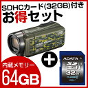 【送料無料】JVC (ビクター) GZ-RX600-G (64GBビデオカメラ) + 32GBメモリーカード付きお得セット 防水 防滴 防塵 耐衝撃 耐低温 長...