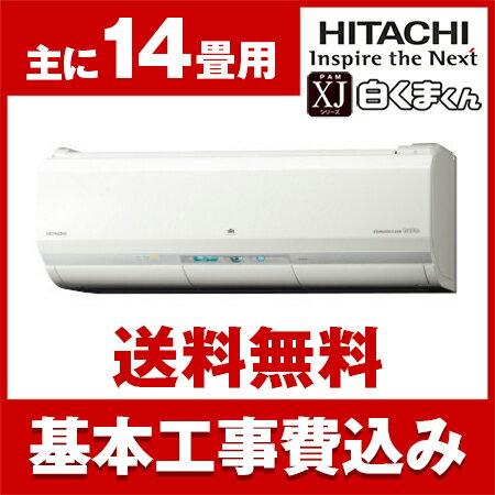 【送料無料】エアコン 【お得な工事費込セット!! RAS-XJ40G2(W) + 標準工事でこの価格!!】日立 RAS-XJ40G2(W) スターホワイト ステンレス・クリーン白くまくん XJシリーズ [エアコン(主に14畳用・200V)]