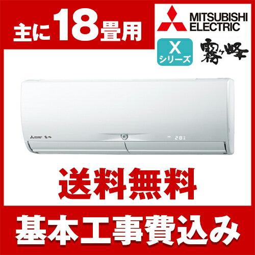 【送料無料】エアコン 【お得な工事費込セット!! MSZ-X5616S-W + 標準工事でこの価格!!】 三菱電機 (MITSUBISHI) MSZ-X5616S-W ウェーブホワイト 霧ヶ峰 Xシリーズ [ムーブアイ極 エアコン(主に18畳・200V)]